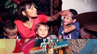 Download Мужское / Женское - Спасите мою семью. Выпуск от21.09.2017 Video