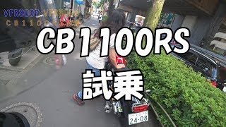 Download VFR800FとVFR800Xで行く 試乗その② 【CB1100RS 2017】 Test & Review Video