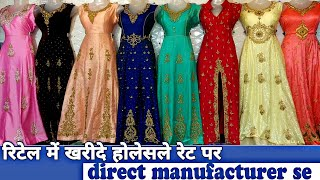 Download 5000 वाला गाउन 500 मे खरीदिये | LONG PROM DRESS | CHEAPEST LADIES GOWN MARKET | Go Girls.... Video