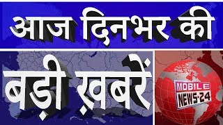 Download Nonstop news | आज दिनभर की बड़ी ख़बरें | News headline | Aaj ka Samachar | Speed news | MobileNews24. Video