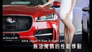 Download 【GoChoice購車趣】[微賞車]2018 Jaguar F-Pace R-Sport 25t 無法掩飾的性能悸動 Video