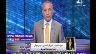 Download صدى البلد |فريد الديب ينفعل على الهواء ويطالب مصر بقطع علاقاتها مع قطر Video