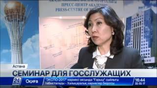 Download Госслужащим разъясняют принципы третьей модернизации Казахстана Video