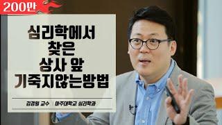 Download 간단한 것 같지만 효과는 놀라운, 마인드컨트롤│아주대학교 김경일 교수 Video