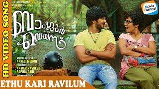 Download ETHUKARI RAVILUM | Bangalore Days Songs | NivinPauly | Dulquar Salman | Nazriya | Parvathi Nair Video