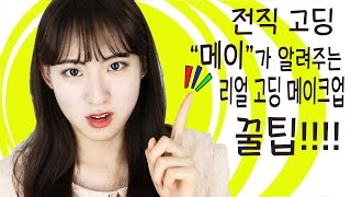 Download Eng ] 전직 고딩 ″메이″의 진짜 리얼 고딩 메이크업 : previous high school student MAY's real high sachool Make-Up tip Video