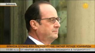 Download Франсуа Олланд өзін президенттікке үміткер ретінде ұсынбайды Video