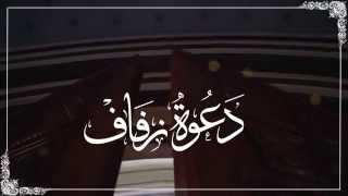 Download دعوة زفاف { محمد ♡ ماريا } Video