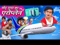 Download CHOTU DADA AEROPLANE WALA | छोटू दादा एरोप्लेन वाला | Khandeshi Hindi Comedy | Chotu Comedy Video Video
