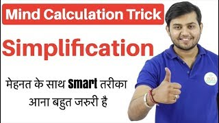 Download Simplification Mind Calculation Trick for IBPS Clerk, RBI Assistant, IBPS PO, SSC CGL Video