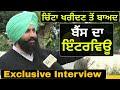 Download ਹਰਸਿਮਰਤ ਬਾਦਲ ਦੇ ਪਿੱਛੇ ਪਏ ਬੈਂਸ Interview with Simarjit Bains Lok Insaaf Party President Video