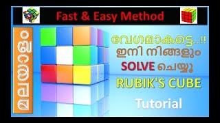 Download Youtube Tutorial 1: Rubik's Cube 1st & 2nd Layer [ മലയാളം ] Video