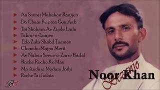 Download Best of Noor Khan Bezanjo | Song Collection | Balochi Songz Video