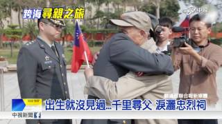 Download 陸客忠烈祠尋父 哭聲令全華人動容│中視新聞 20160626 Video
