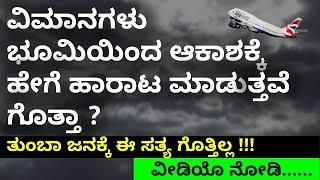 Download ವಿಮಾನಗಳು ಭೂಮಿಯಿಂದ ಆಕಾಶಕ್ಕೆ ಹೇಗೆ ಹಾರಾಟ ಮಾಡುತ್ತವೆ ಗೊತ್ತಾ |KannadaSanthe Video