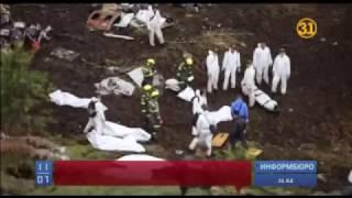 Download Әуе апатынан қайтыс болған Бразилия футболшыларын еске алу шаралары өтуде Video