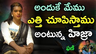 Download Hijra Special Interview with Jabardasth Phani kavuluri | Phannny TV Video