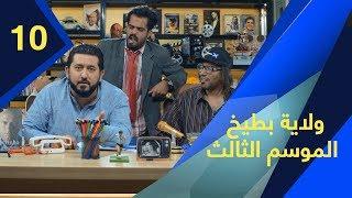 Download ولاية بطيخ الحلقة 10 #ولاية بطيخ #تحشيش #الموسم الثالث Video