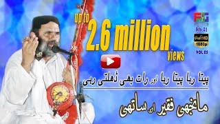 Download Manjhi Faqeer | Peeta Raha Peeta Raha | Asdullah Ghazi | Full HD | Video Video