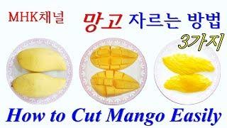 Download 망고 자르는 방법 3가지. 망고 손질 방법. How to Cut Mango Easily(Three Ways). How to Peel Mango Easily. [MHK채널] Video