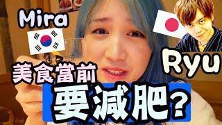 Download 【VLOG】東京之行#5 拍完微電影 Mira跟RyuuuTV要減肥?   Mira Video