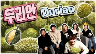 Download [먹방] 드디어..친구들과 두리안 도전! Finally..Dave & Friends try out DURIAN!! Video