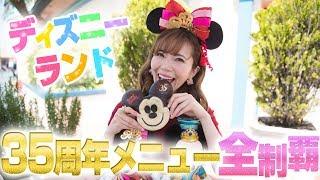 Download 【食レポ】ディズニーランドの35周年スペシャルメニュー全制覇 Video