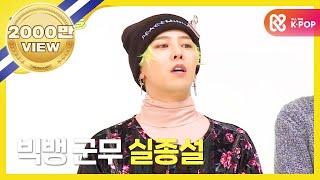 Download (Weekly Idol EP.284) BIGBANG Random play dance FULL ver. Video