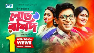 Download Love Roshid | Chanchal Chowdhury | Shanu Devi | Shanaj Kushi | Dipu Hazra | Bangla Comedy Natok Video