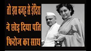 Download तो इस वजह से इंदिरा गांधी ने छोड़ दिया पति फिरोज का साथ Video