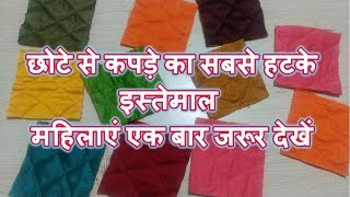 Download you must watch this video before throwing waste cloth Video