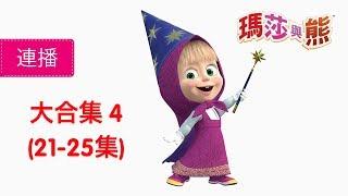 Download 瑪莎與熊 - 大合集 4 📺 (21-25集) 全新動畫合集! Video