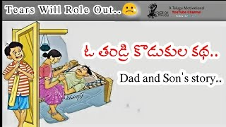 Download ఓ తండ్రి కొడుకుల కథ | Father and Son's story | Tears Will Role Out | Voice Of Telugu Video