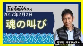 Download 魂の叫び【2017年2月2日】ナインティナイン岡村隆史のオールナイトニッポン Video