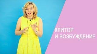 Download 🌷 Клитор и возбуждение. ⭐ Сексология с Татьяной Славиной Video