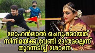 Download ആരും പറയാത്തത് തുറന്ന് പറഞ്ഞ് ശോഭന | Shobana open up a fact about Mohanlal new look Video