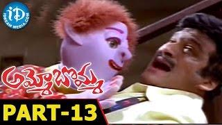 Download Ammo Bomma Full Movie Part 13 || Rajendra Prasad, Uma Shankari, Jayalakshmi || Relangi Narasimha Rao Video