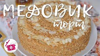Download Фирменный торт ″Медовик″ - просто пальчики оближешь! Готовим дома! Video