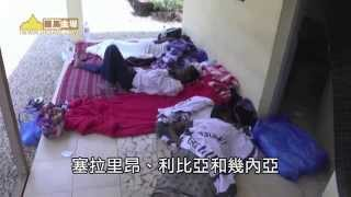 Download 世衛組織呼籲增派人手和資源 對抗惡疫伊波拉爆發(1-8-2014) Video