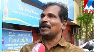 Download Canara bank stop transactions in Calicut due to currency ban | Manorama News Video