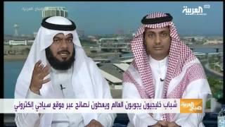 Download صباح العربية : شباب خليجيون يجوبون العالم ويعطون نصائح سفر اونلاين Video