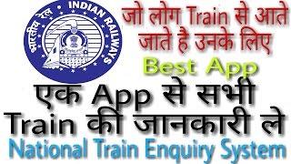 Download एक App से सभी Train की जानकारी ले | National Train Enquiry System #Best App2018 | Full Guide | हिंदी Video
