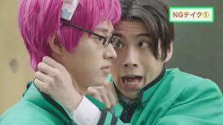 Download 橋本環奈の泣き顔最強!映画『斉木楠雄のΨ難』未公開&NGシーンを一部公開 Video