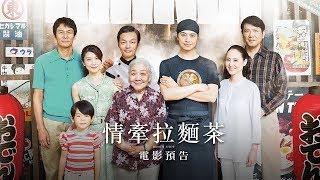 Download 拉麵遇上肉骨茶?!【情牽拉麵茶】(Ramen Shop)中文預告 6月6日 食在思念 Video