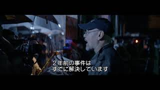 Download ワンダー・ガール:サムライ・アポカリプス(字幕版) Video