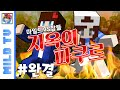 Download 얼굴공개, 캠키고 마크!! [지옥의 파쿠르 점프맵 #단편] 콜라보컨텐츠 마인크래프트 Minecraft - [마일드] Video
