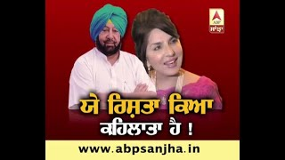 Download Khaira complaint to Rahul on Captain Amrinder singh and Aroosa Alam 'relation' Video