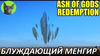 Download Ash of Gods: Redemption #20 - Блуждающий менгир (прохождение игры) Video