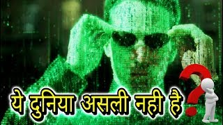 Download 10 कारण जो ये बताते है की ये दुनिया असली नहीं है ||Are we in a COMPUTER SIMULATION ||ScientificMinds Video