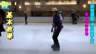 Download 溜冰教學影片 Video